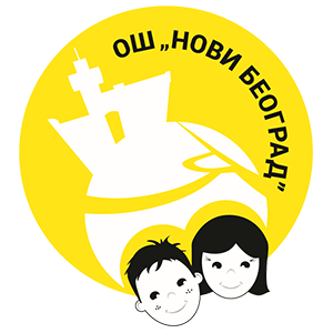 osnovna skola novi beograd - logo